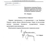 Благодарственное письмо Ильясу Айдарову от руководителя аппарата президента Республики Татарстан Сафарова А.А.