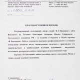 Дом Высоцкого. Благодарственное письмо Ильясу Айдарову.